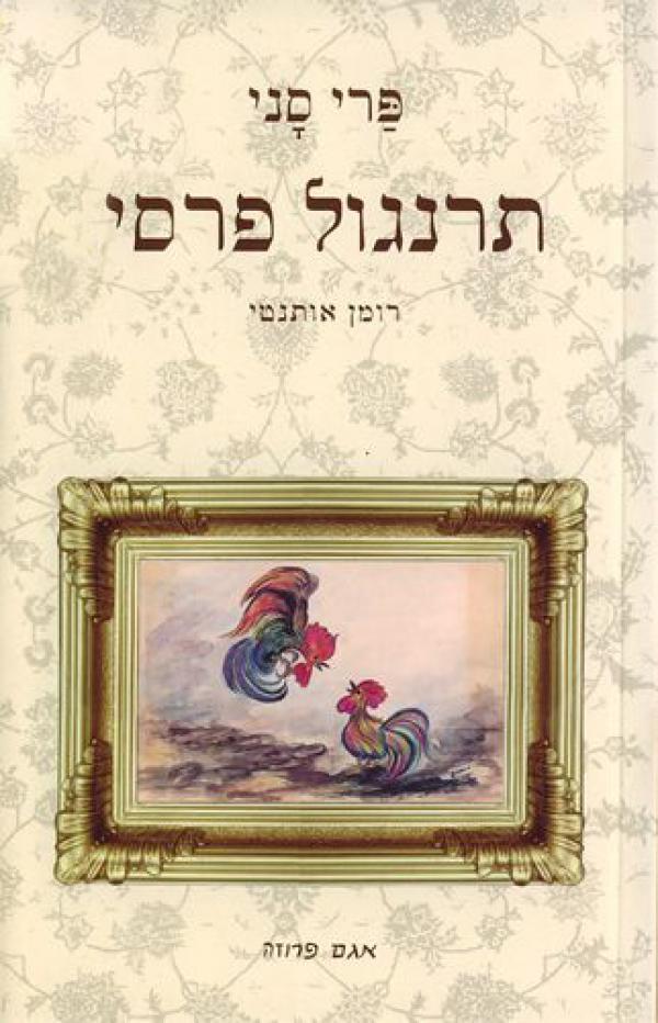 תרנגול פרסי - מהדורה מחודשת - רומן אותנטי - פרי סני