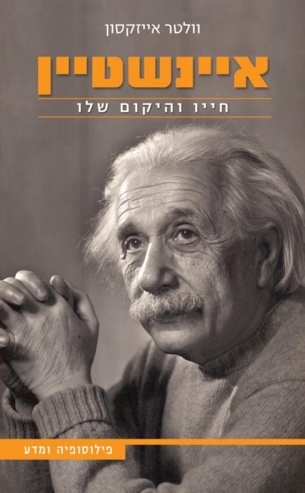 איינשטיין חייו והיקום שלו - וולטר אייזקסון