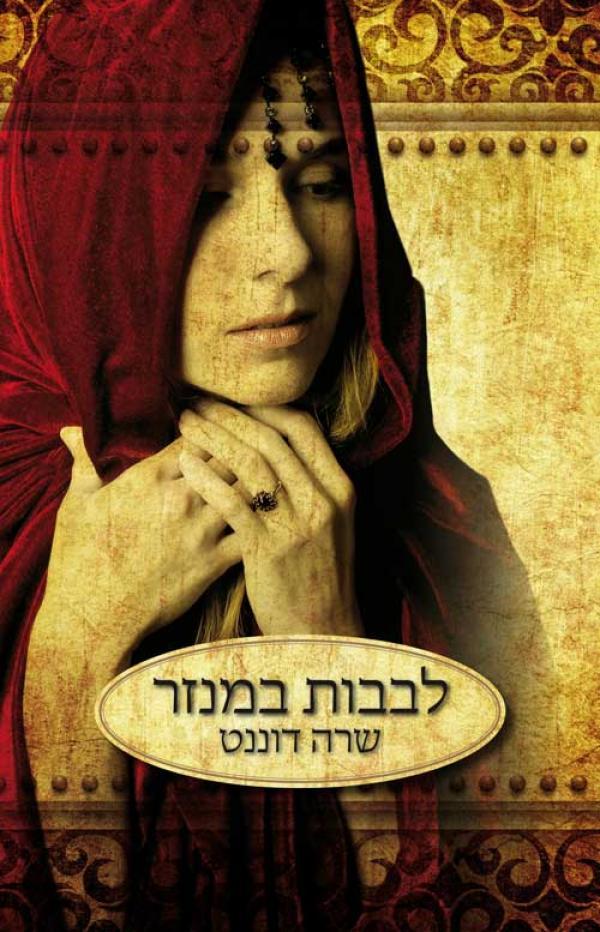 לבבות במנזר - שרה דוננט