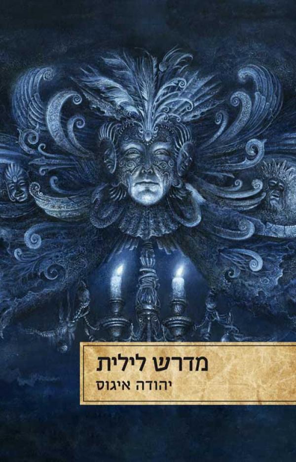 מדרש לילית - יהודה איגוס
