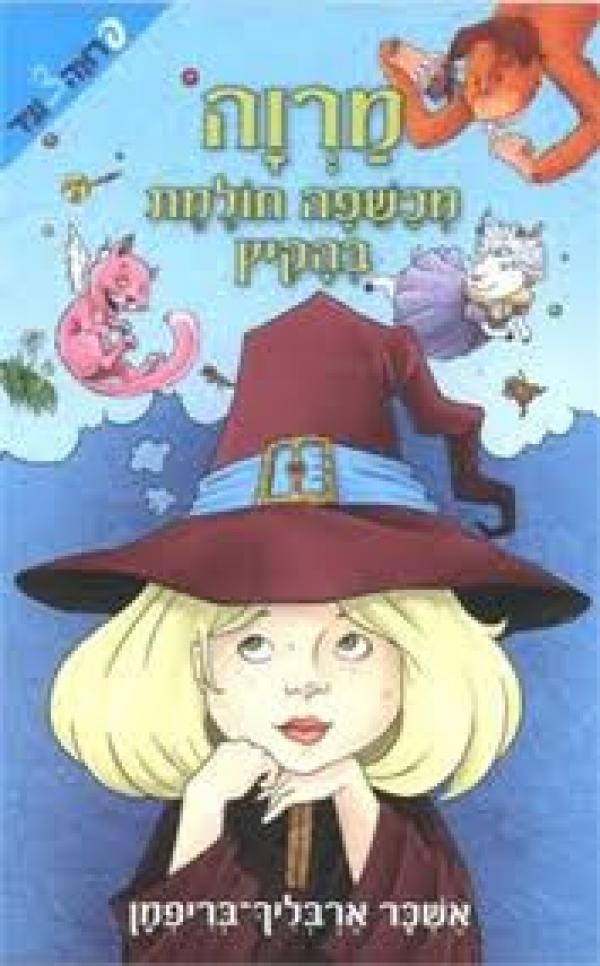 מרוה מכשפה חולמת בהקיץ - אשכר ארבליך-בריפמן