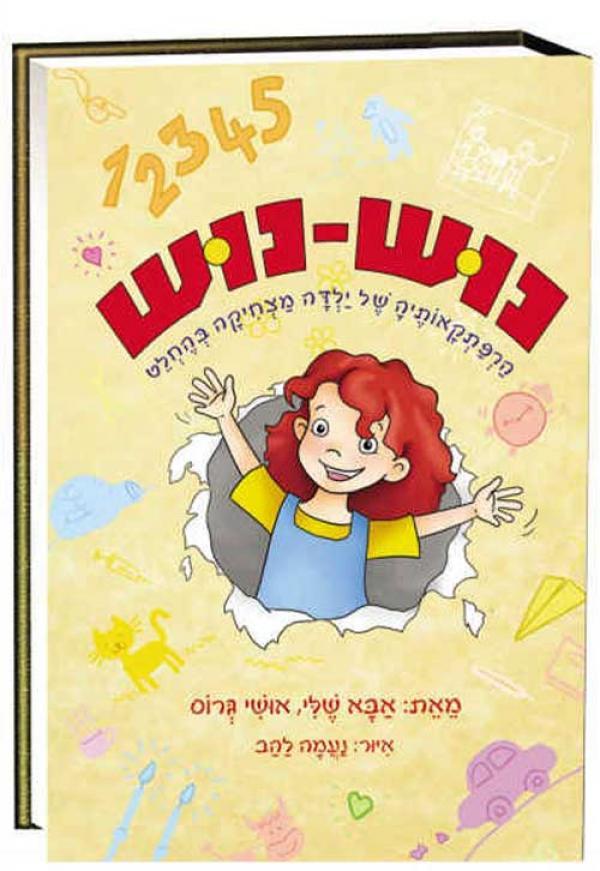 נוש נוש - הרפתקאותיה של ילדה מצחיקה בהחלט - אושי גרוס