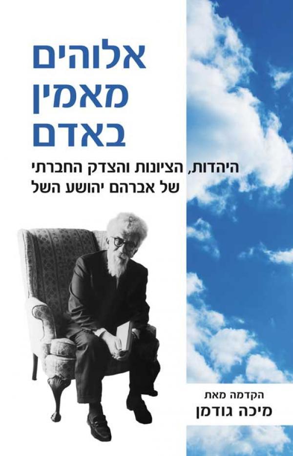 אלוהים מאמין באדם - היהדות, הציונות והצדק החברתי - אברהם יהושע השל