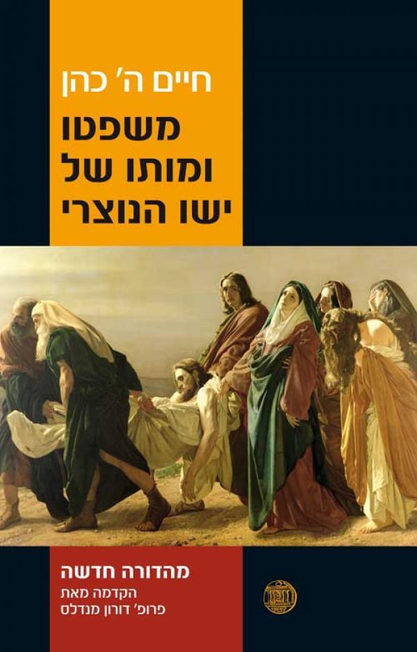 משפטו ומותו של ישו הנוצרי - מהדורה חדשה 2011 - חיים ה' כהן