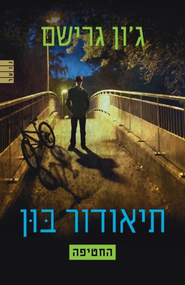 תיאודור בון - החטיפה - ג'ון גרישם