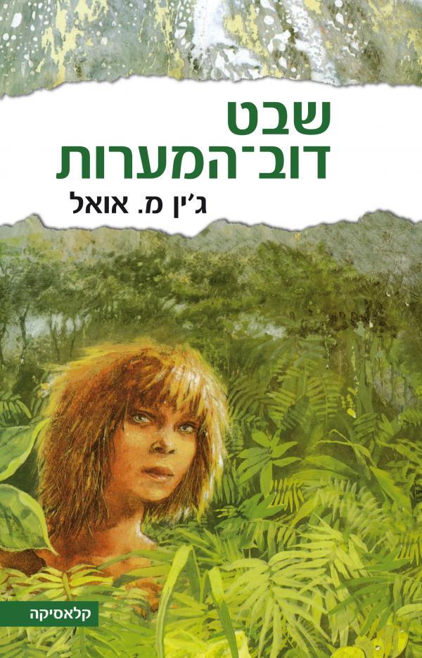 שבט  דוב המערות - מהדורה מחודשת - ג'ין מ. אואל