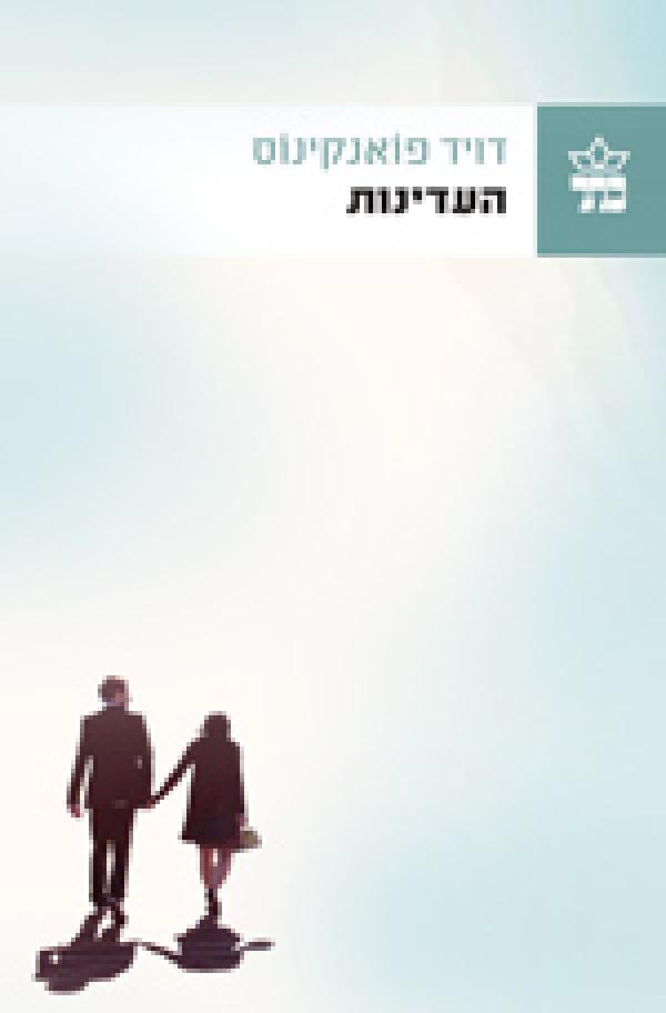 העדינות - רומן - דויד  פואנקינוס