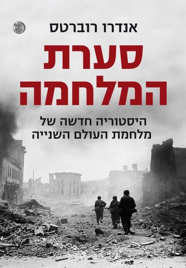 סערת המלחמה - היסטוריה חדשה של מלחמת העולם השניה - אנדרו רוברטס