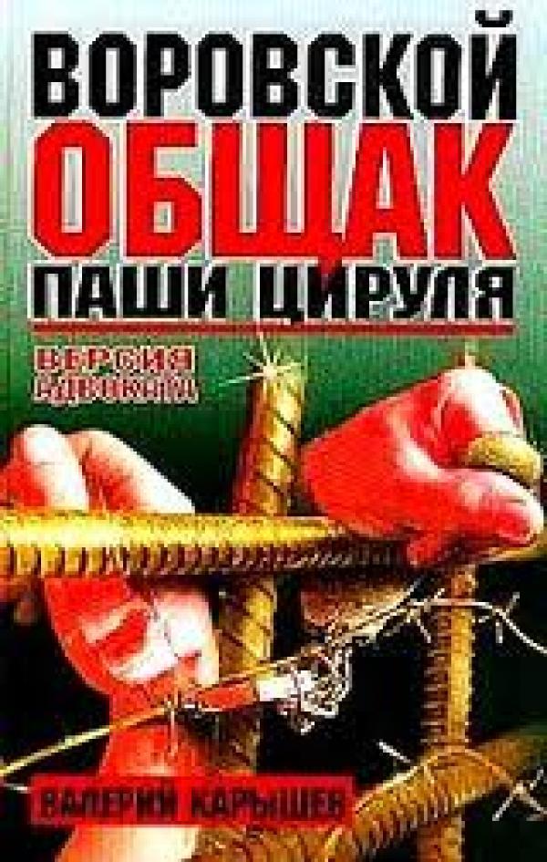 Книгу Воровская Жизнь