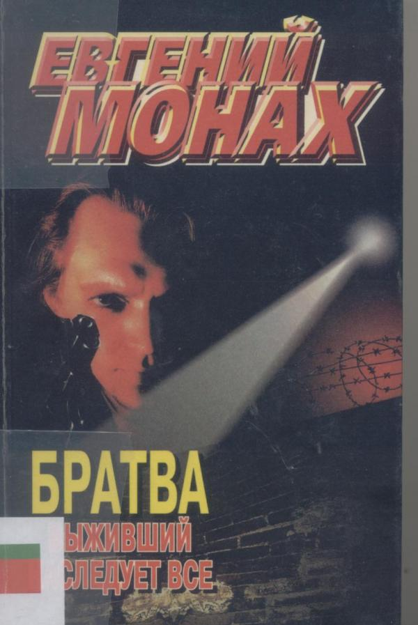 Евгений монах книги
