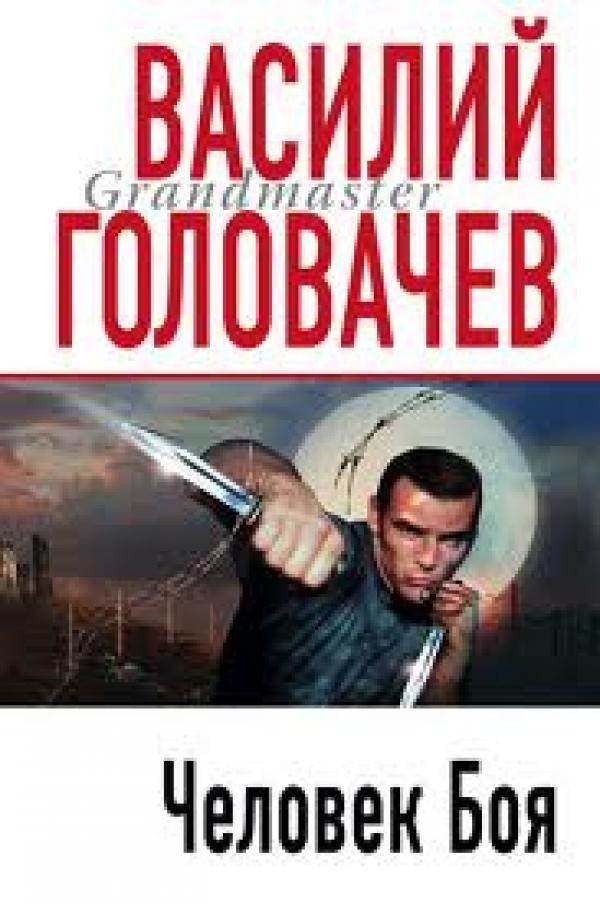 Головачёв аудиокнига поле боя скачать торрент добавлена ссылка.