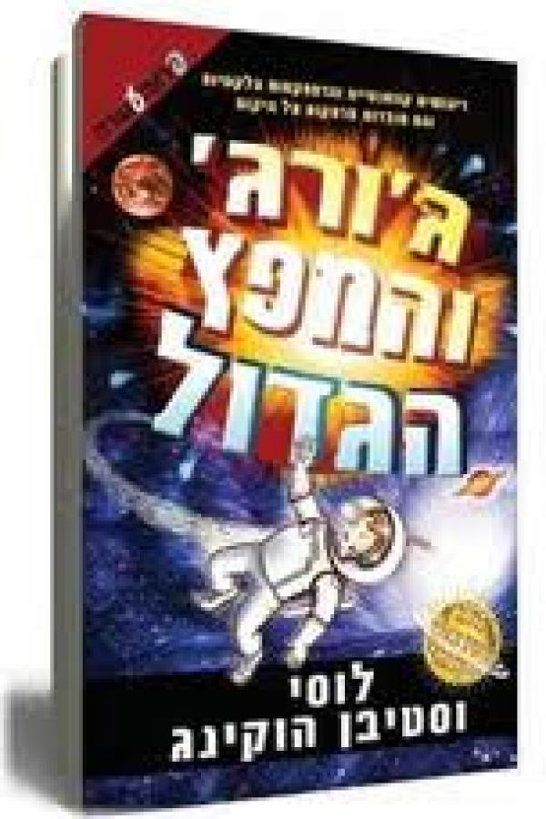 ג'ורג' והמפץ הגדול - לוסי הוקינג