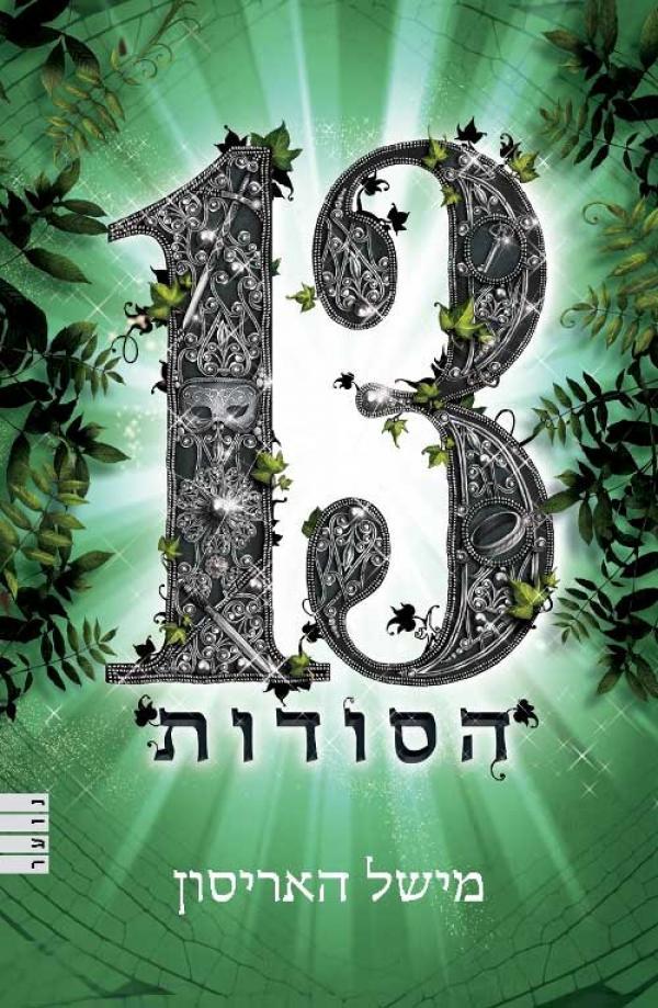 13 הסודות - מישל האריסון