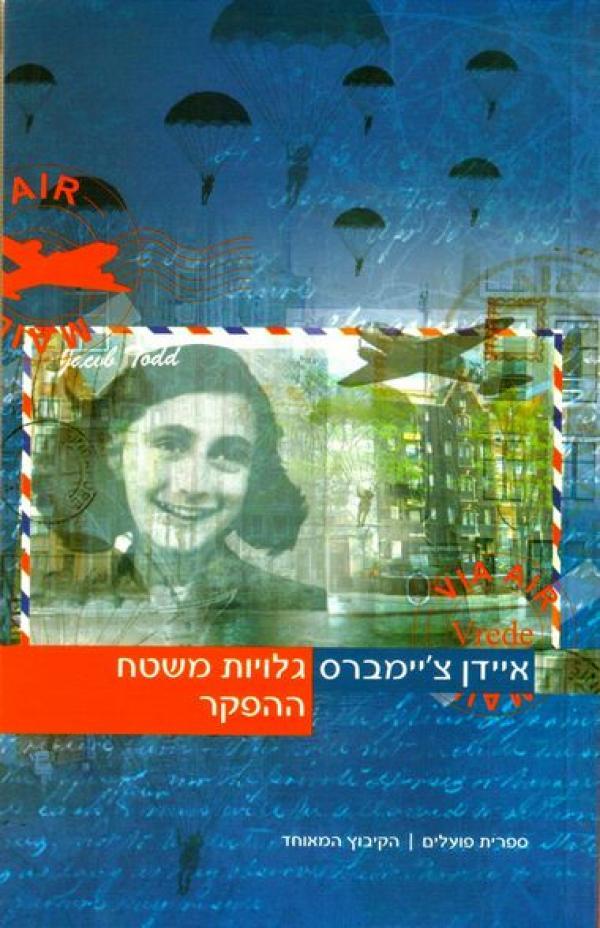 גלויות משטח ההפקר - איידן צ'יימברס