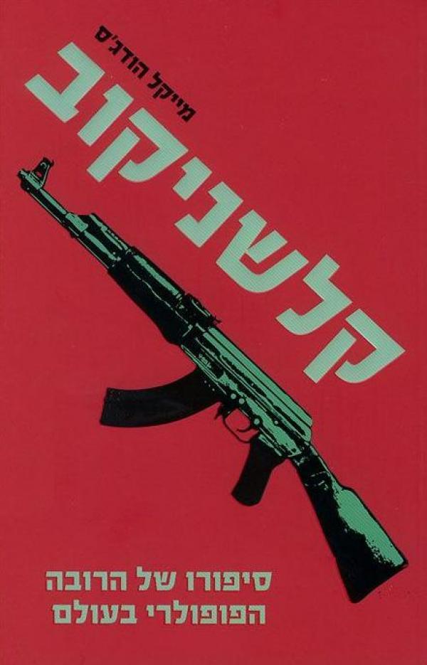 קלשניקוב - סיפורו של הרובה הפופולרי בעולם - מייקל הודג'ס