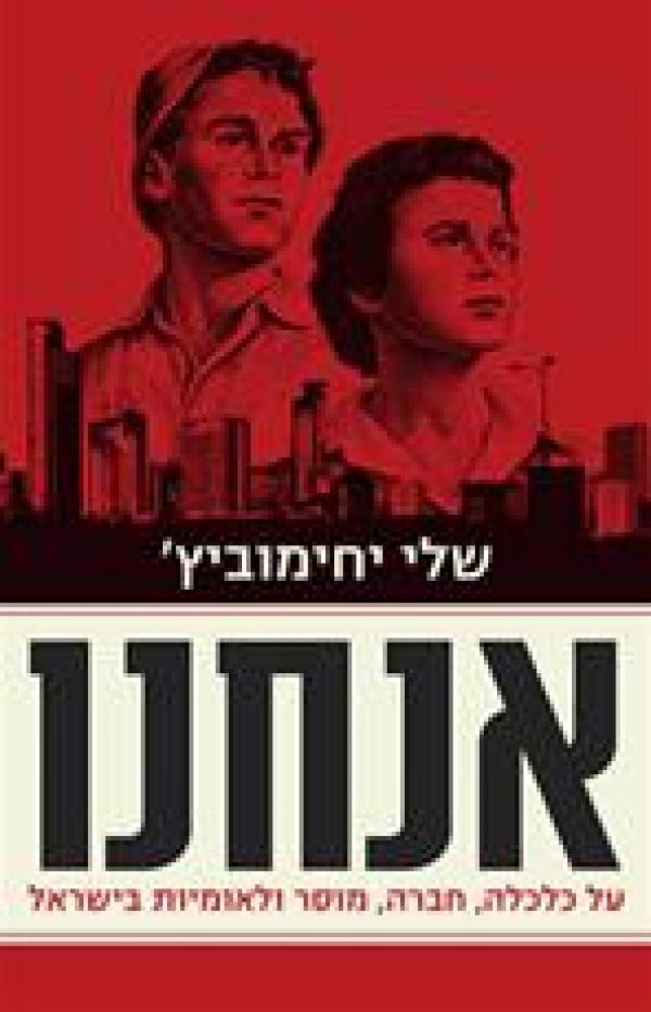 אנחנו  - על כלכלה, חברה, מוסר ולאומיות בישראל  - שלי יחימוביץ'