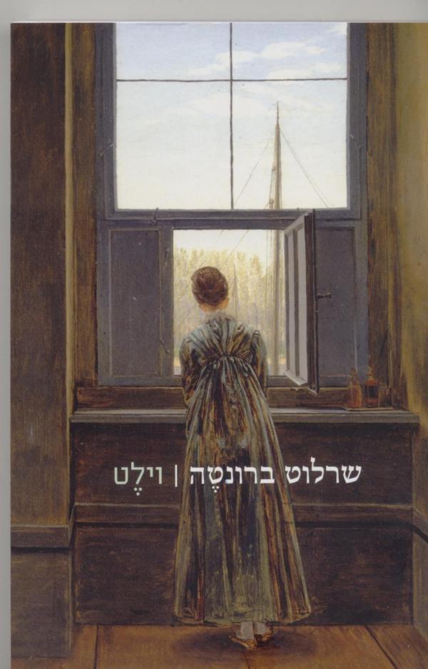 וילט - סיפור חייה של הסופרת - שרלוט ברונטה