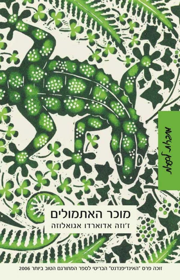 """מוכר האתמולים - זוכה פרס """"האינדיפנדנט"""" לספר המתורגם הטוב ביותר 2006 - ז'וזה אדוארדו אגואלוזה"""