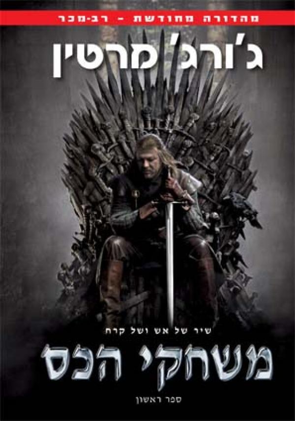משחקי הכס : ספר ראשון - מהדורה מחודשת 2012 - ג'ורג' ר. ר. מרטין