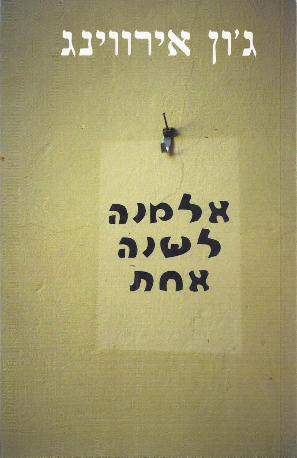 אלמנה לשנה אחת - דלת נסתרת - ג'ון אירווינג