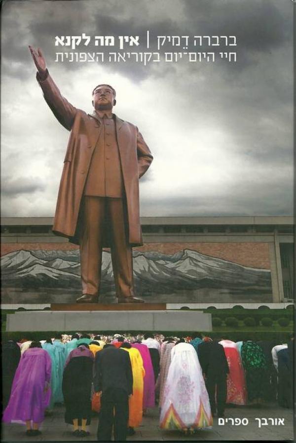 אין מה לקנא - חיי היום-יום בקוריאה הצפונית - ברברה דמיק