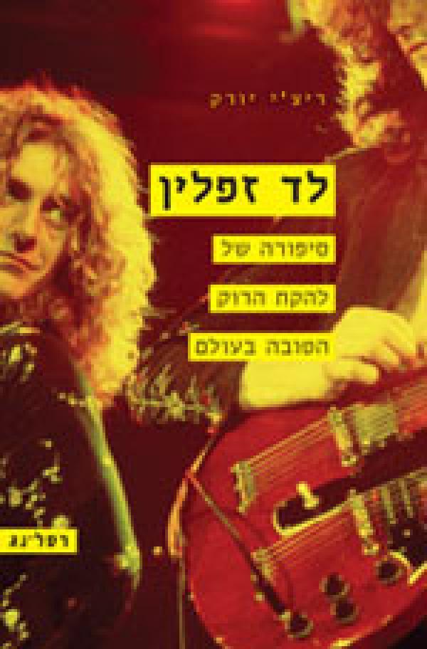לד זפלין - סיפורה של להקת הרוק הטובה בעולם - ריצ'י יורק