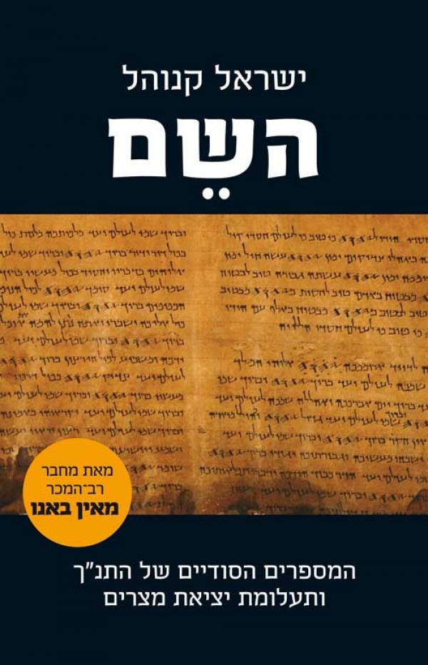 """השם - המספרים הסודיים של התנ""""ך ותעלומת יציאת מצרים - ישראל קנוהל"""