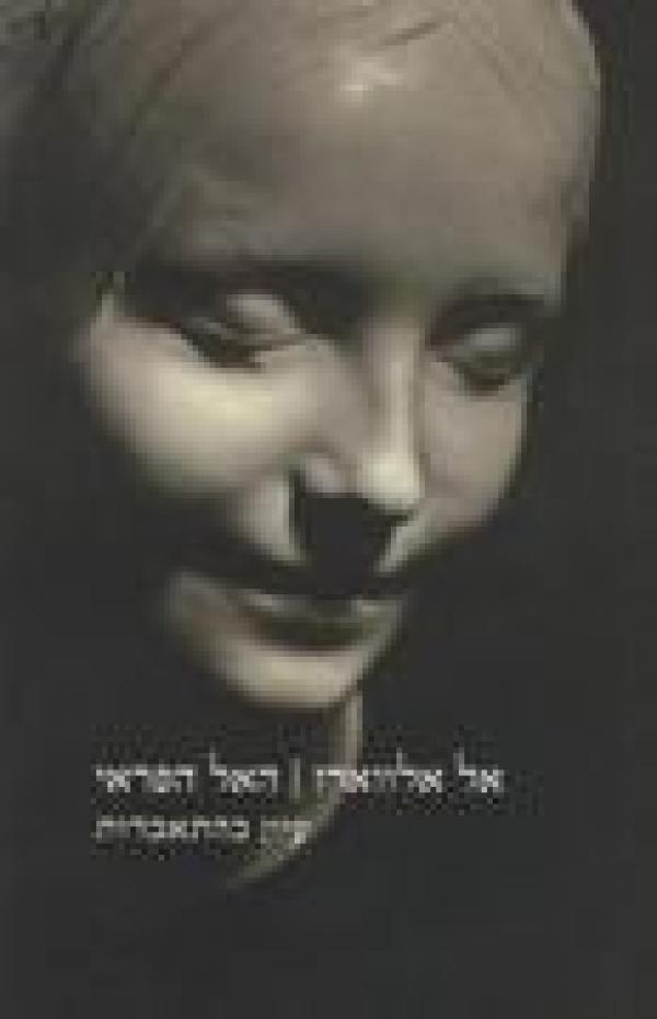 האל הפראי : עיון בהתאבדות - אל אלורז