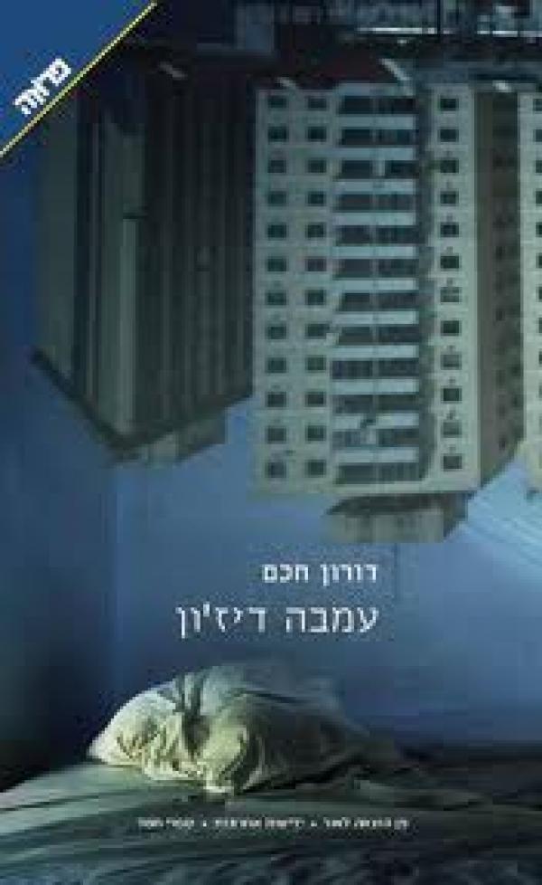 עמבה דיז'ון - דורון חכם