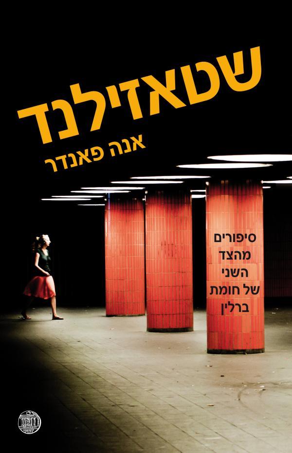 שטאזילנד - סיפורים מהצד השני של חומת ברלין - אנה פאנדר