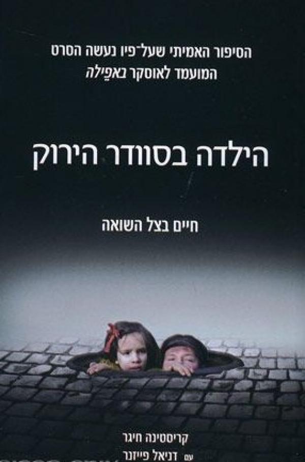 הילדה בסוודר הירוק - חיים בצל השואה - קריסטינה חיגר