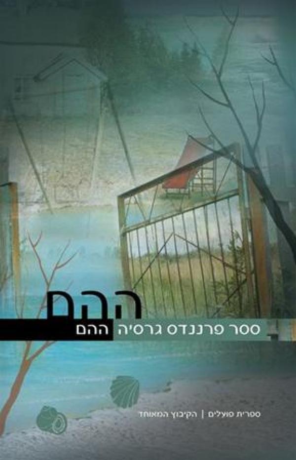 ההֵם - סֶסַר פֶרְנַנְדֶס גַרְסִיה