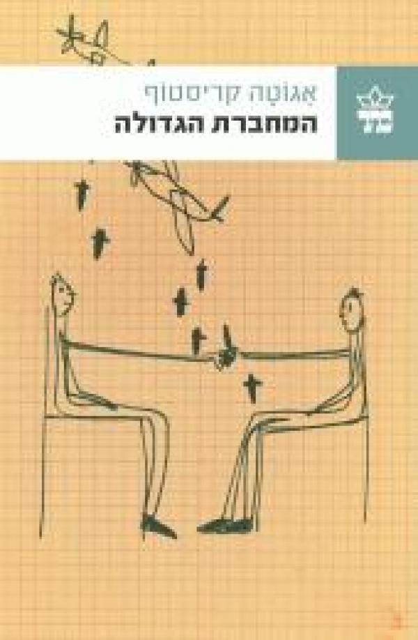 המחברת הגדולה - מהדורה מחודשת  - אגוטה קריסטוף