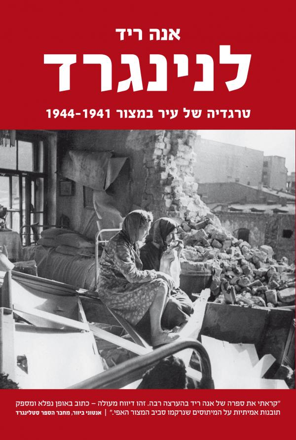 לנינגרד - טרגדיה של עיר במצור 1944-1941 - אנה ריד