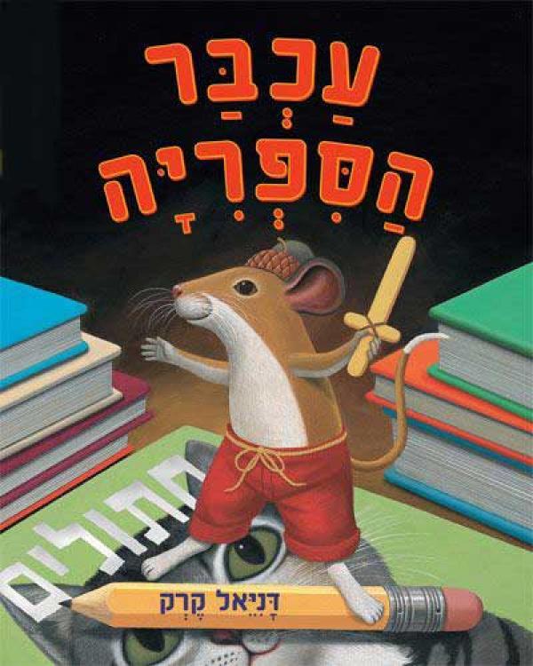 עכבר הספריה - דניאל קרק