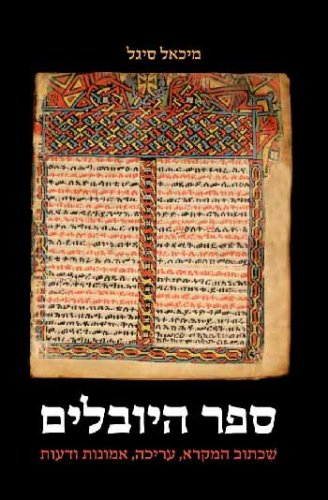 "The Book of Jubilees: Rewritten Bible, Redaction, Ideology and Theology (Hebrew) (In Hebrew) (Hebrew Edition) <g:plusone href=""http://www.books-by-isbn.com/965-493/965493308X-The-Book-of-Jubilees-Rewritten-Bible-Redaction-Ideology-and-Theology-Hebrew /"