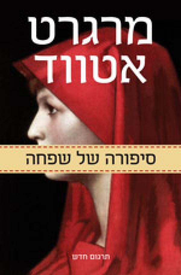 סיפורה של שפחה - תרגום חדש - מרגרט אטווד
