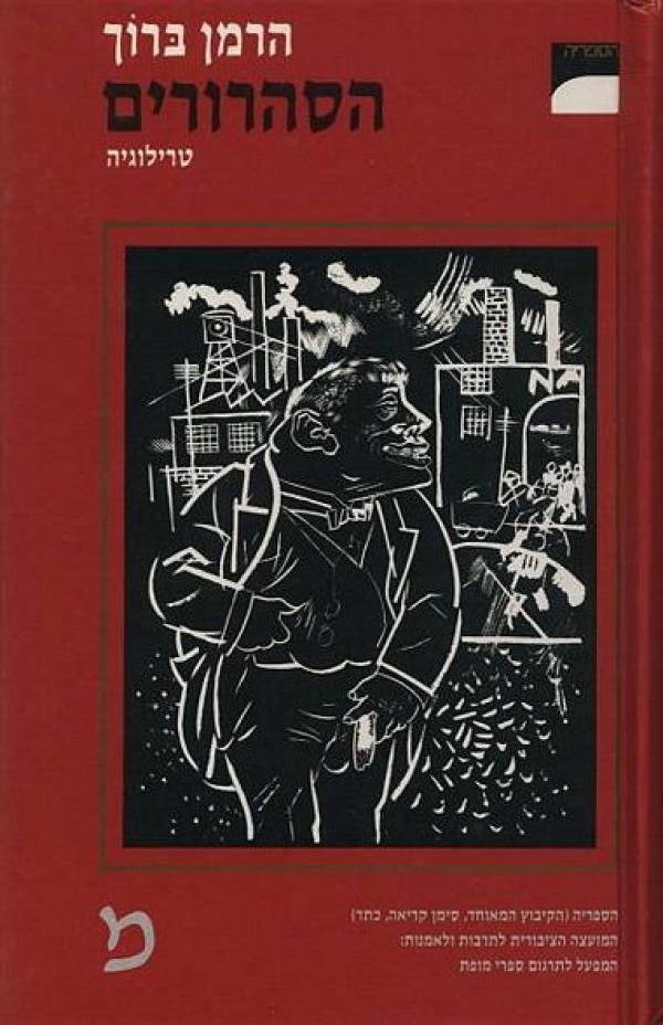 הסהרורים - טרילוגיה - 1988 - פאסנו, או הרומאנטיקה; 1903 - אש, או האנארכיה; 1918 - הוגנאו, או המעשיות - הרמן ברוך