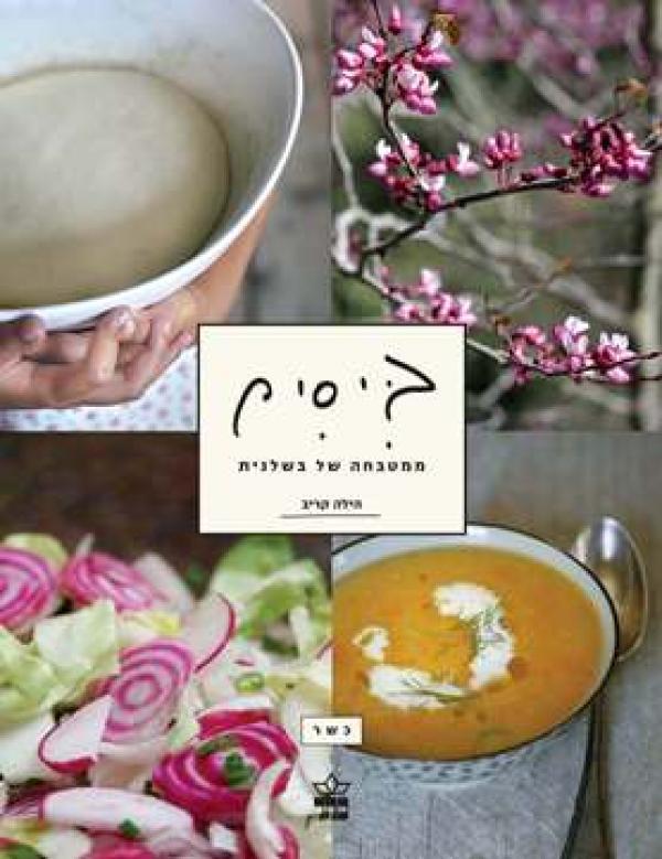 ביסים - ממטבחה של בשלנית - הילה קריב