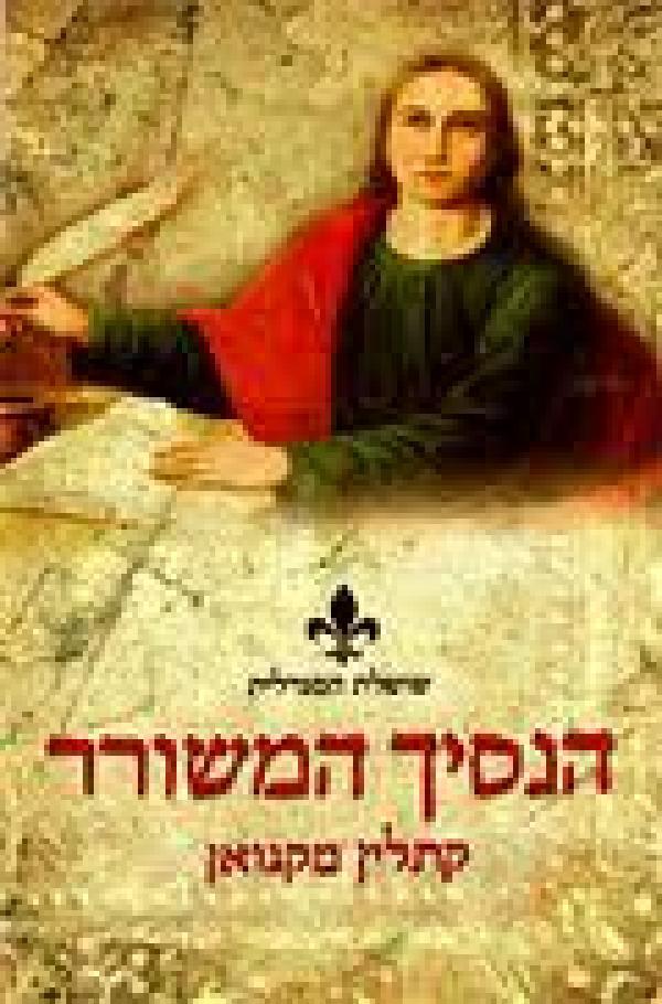 הנסיך המשורר - שושלת המגדלית - קתלין מקגואן