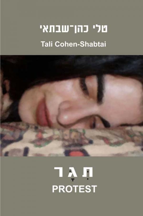 תִּגָּר - טלי כהן שבתאי