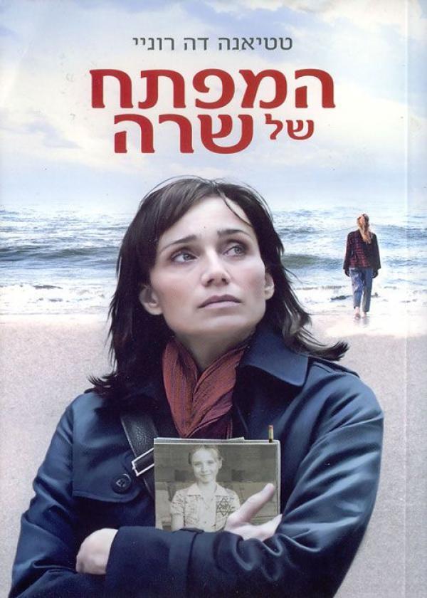המפתח של שרה (עטיפת הסרט) - טטיאנה דה רוניי