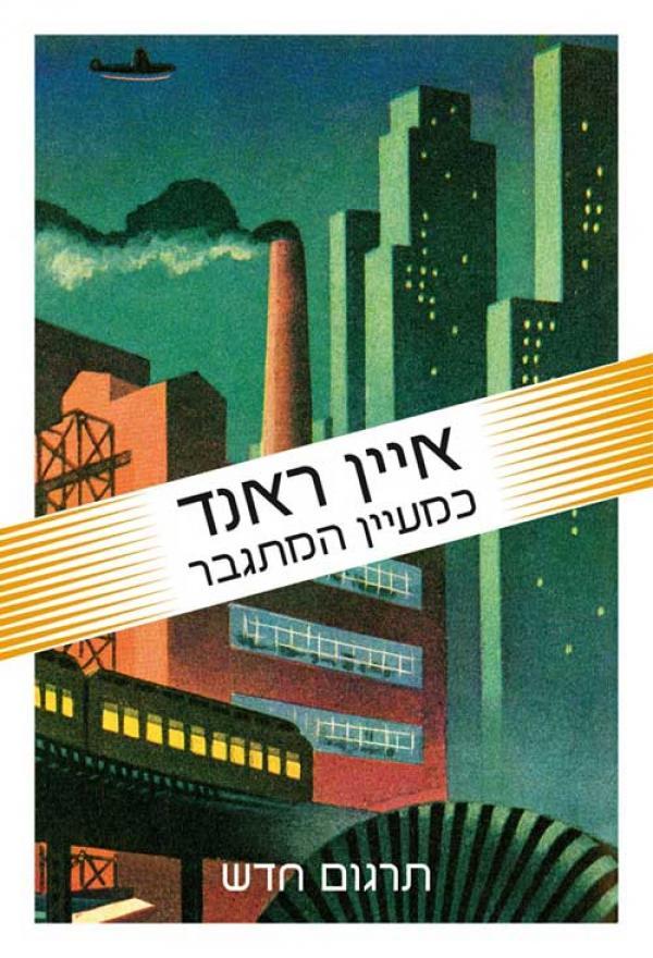 כמעיין המתגבר (מהדורה חדשה 2012) - תרגום חדש - איין ראנד