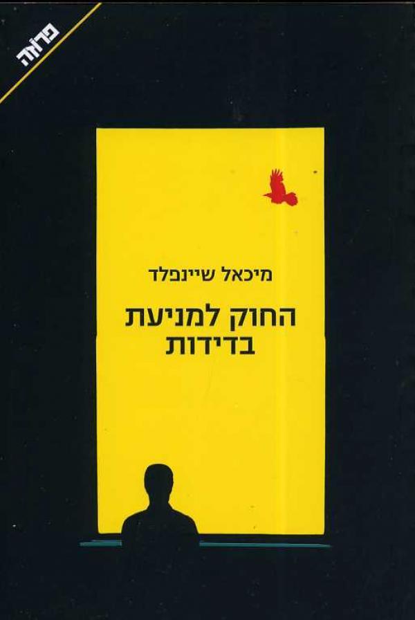 החוק למניעת בדידות - מיכאל שיינפלד