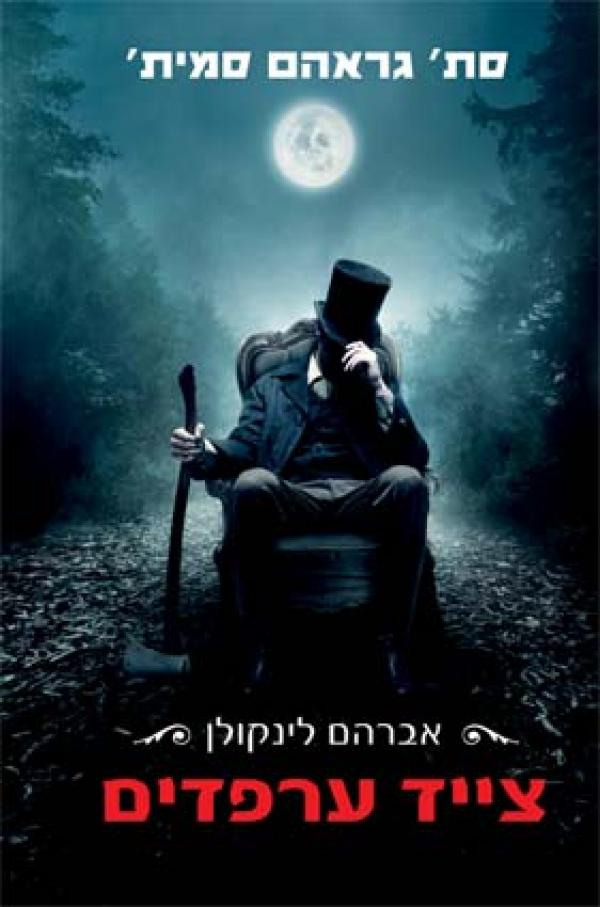 אברהם לינקולן צייד ערפדים - סת' גראהם סמית'