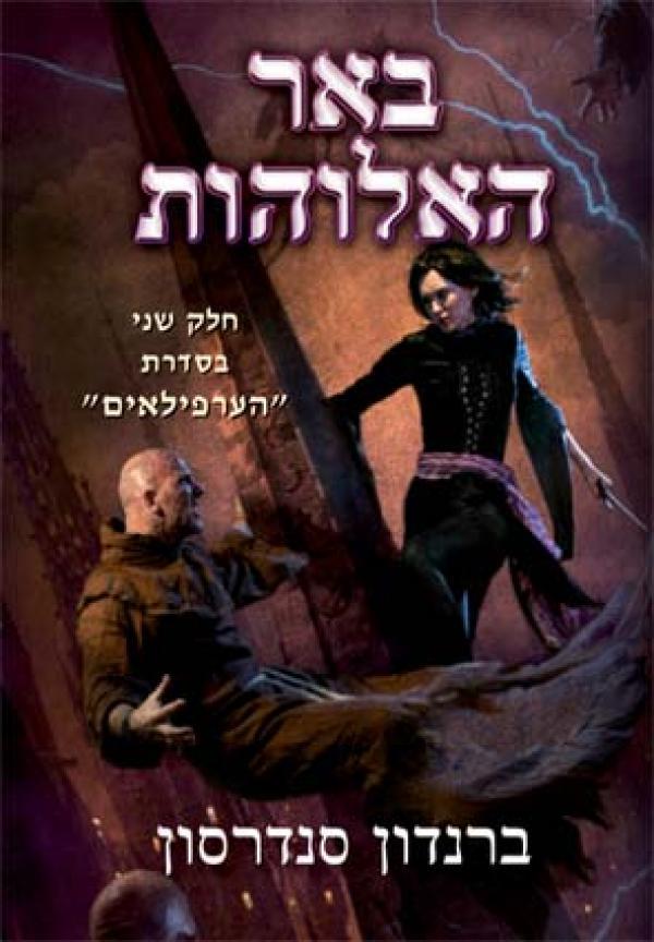 באר האלוהות - ברנדון סנדרסון