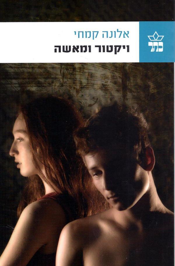 ויקטור ומאשה - אלונה קמחי