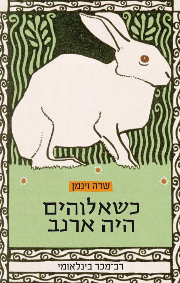 כשאלוהים היה ארנב - שרה וינמן