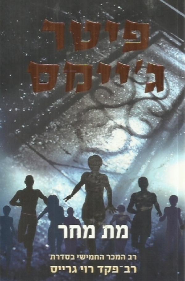 מת מחר - פיטר ג'יימס