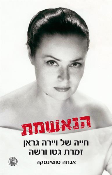 הנאשמת - חייה של ויירה גראן, זמרת גטו ורשה - אגתה טושינסקה